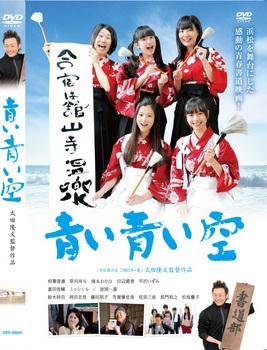 青い空DVDパケ.jpg