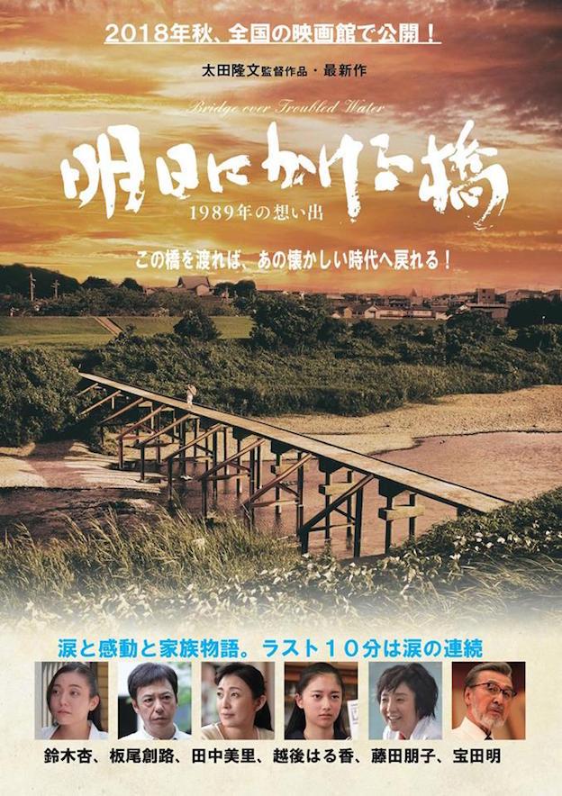 明日にかける橋 1989年の想い出...