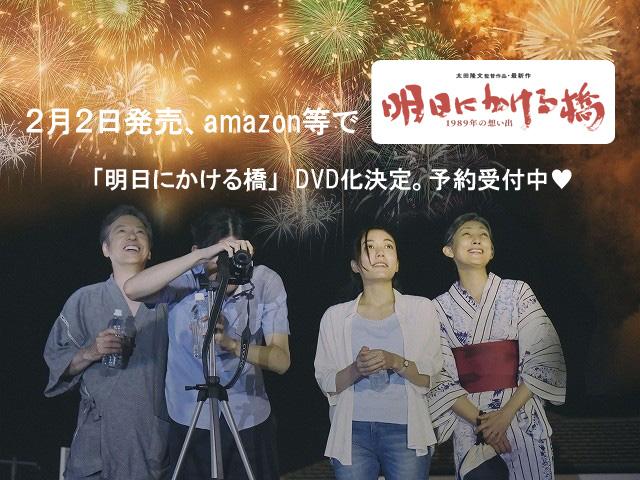 DVD発売「明日」_edited-1.jpg