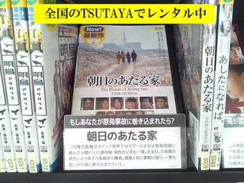朝日のあたる家DVD_edited-1.jpg