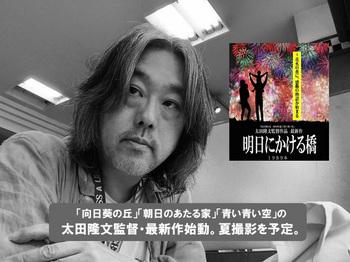 監督と明日_edited-2.jpg